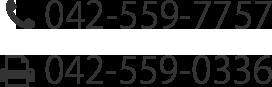 TEL.042-559-7757 FAX.042-559-0336