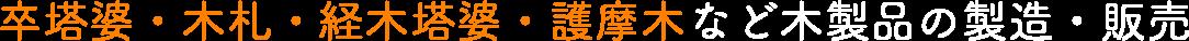 卒塔婆・木札・経木塔婆・護摩木など木製品の製造・販売